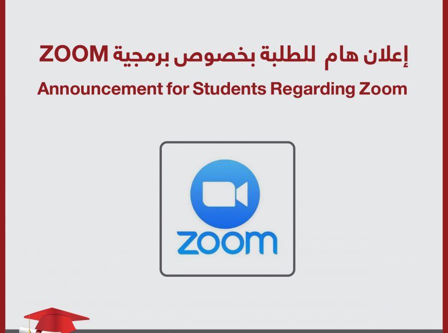 إعلان هام للطلبة بخصوص برمجية ZOOM-02