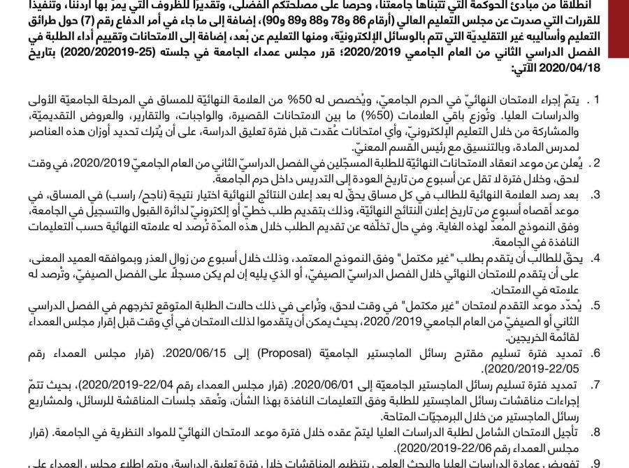 رسالة إلى طلبة جامعة الشرق الأوسط-01