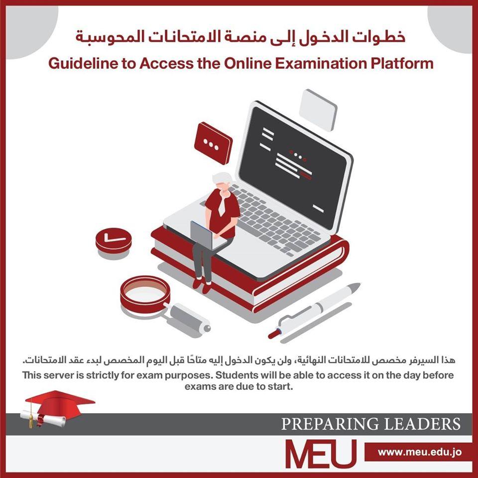 خطوات الدخول إلى منصة الإمتحانات المحوسبة جامعة الشرق الأوسط