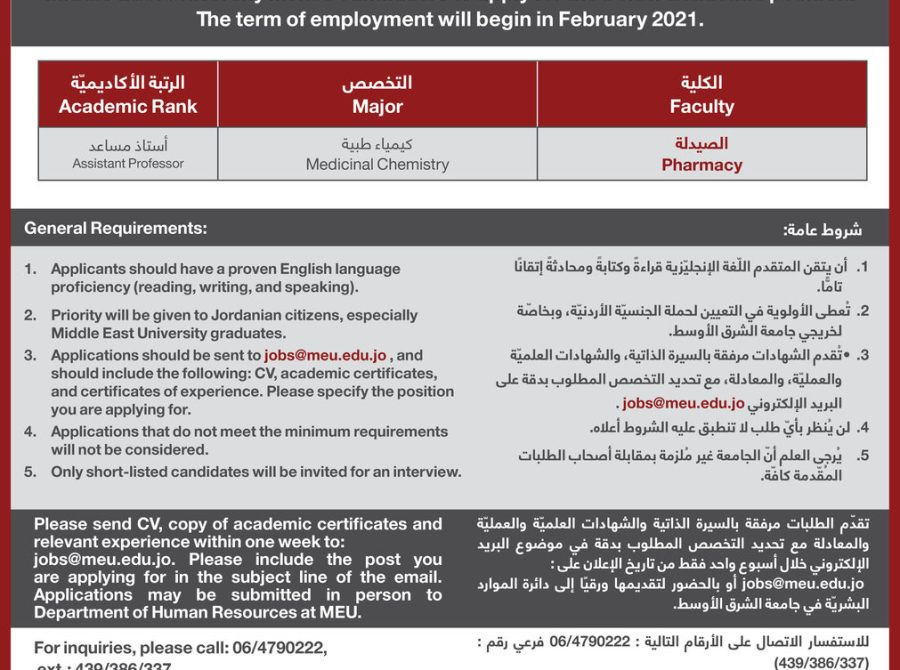 اعلان الدكتوراه -2021_Easy-Resize.com (1)